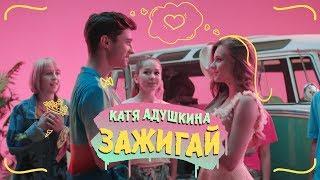Катя Адушкина - ЗАЖИГАЙ 6+ Премьера Клипа