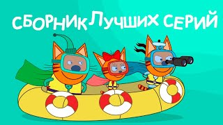 Три Кота Сборник лучших серий всех сезонов Мультфильмы для детей 2021