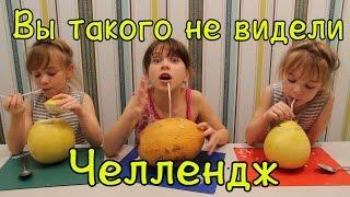 Челлендж Мороженое+ Дыня+Банан+Лайм+Лимон+Кока-Кола Делаем фруктовый Коктейль