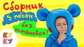 КУКУТИКИ - Сборник из пяти песенок  для малышей