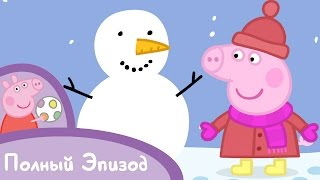 Свинка Пеппа - S01 E26 Снег