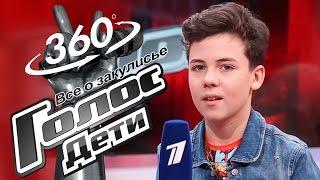 Видео 360: подготовка к прямому эфиру. Репортаж со съемочной площадки. Голос.Дети-4