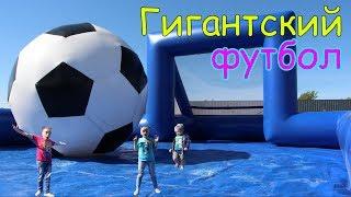 Гигантскии Надувнои Футбол Бассеин и Большои мяч