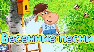 Бурёнка Даша. Весенний сборник песен для детей