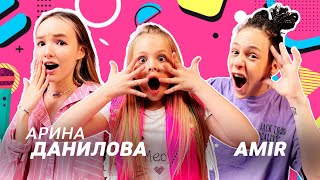 АРИНА ДАНИЛОВА VS АМИР - MILANA STAR - ШОУ МИЛАМАНИЯ