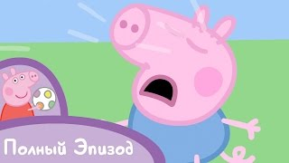 Свинка Пеппа - S01 E11 Икота