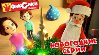 Фиксики - Новогодние и зимние серии (Все серии подряд)