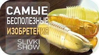 Самые бесполезные изобретения SLIVKI SHOW