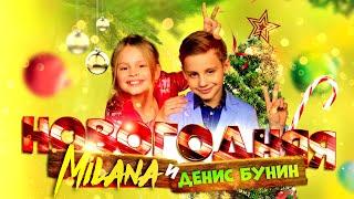 Милана & Денис Бунин - НОВОГОДНЯЯ / Премьера клипа / Официальное видео