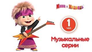 Лучшие песни для детей из мультфильма Маша и Медведь (Часть 1)
