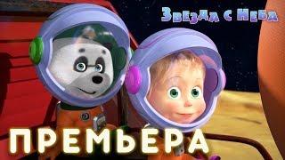 Маша и Медведь - Звезда с неба. Новая серия!