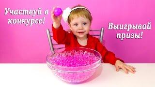 Дарим игрушки Конкурс на 1000 подписчиков от Лайк Насти Сюрпризы в орбиз