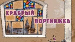 Машины сказки - Храбрый портняжка (Серия 14)