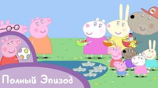 Свинка Пеппа - S02 E12 Кораблики