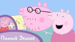 Свинка Пеппа: S01 E24 В поисках клада