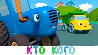 Синий трактор против Грузовика - Кто сильнее - Мультики для детей