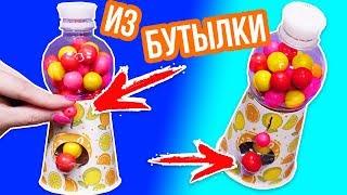 Конфетный автомат за 5 мин  Из пластиковый бутылки и стаканчика  Бюджетный DIY  Afinka