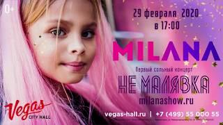 Милана - Мальчишки ПРЕМЬЕРА КЛИПА (официальное видео 0+)