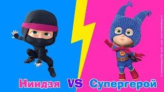 Маша и Медведь - SuperHero Vs. Ninja и другие образы Маши