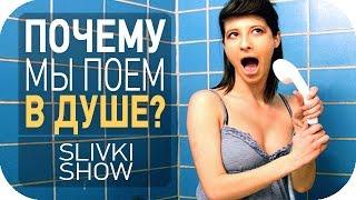 Почему мы поем в душе? SLIVKI SHOW