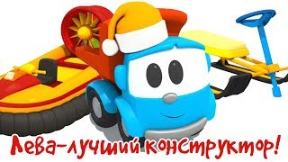 Развивающие мультфильмы - Грузовичок Лева снегокат и машинки