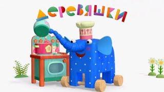 Деревяшки - Завтрак - Серия 46