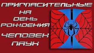 Пригласительные на день рождения Человек-паук своими руками