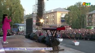 Диана Анкудинова (Diana Ankudinova. Концерт в г Миньяр 24. 08. 2019.