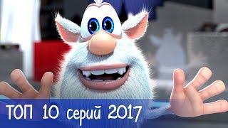 Мультфильм Буба - ТОП 10 серий 2017 года
