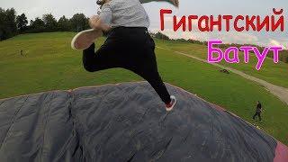 Гигантский надувной БАТУТ и Аэроподушка