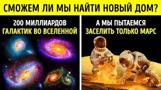 Есть 300 млн потенциально обитаемых планет, так почему жизнь существует только на Земле?