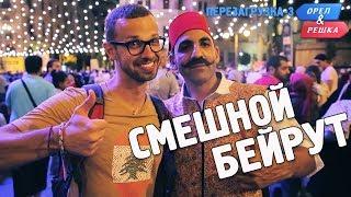 Бейрут: Орёл и Решка. Перезагрузка-3 Смешные дубли