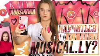 КАК СНИМАТЬ в musical.ly?