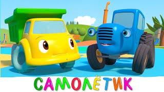 САМОЛЕТ - Синии трактор - Новая серия мультфильм про машинки