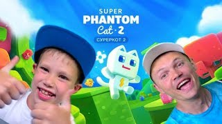 Super PHANTOM Cat 2 letsplay от Mister Max Play