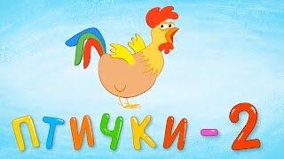 ПТИЧКИ - 2 - Детская обучающая песенка мультик для малышей про птиц