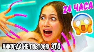 24 ЧАСА ЧЕЛЛЕНДЖ С ГИГАНТСКИМИ НОГТЯМИ