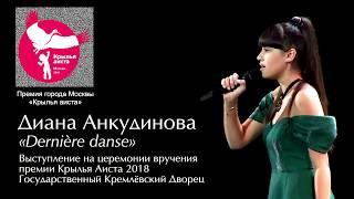 Диана Анкудинова - Derniere danse - Кремлевский Дворец