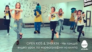 Open Kids & Snekkin - видео урок по хореографии из клипа Не танцуй -