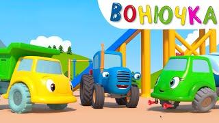 ВОНЮЧКА - Синий трактор на детской площадке