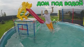 Дом под водои DIY или аквапарк дома