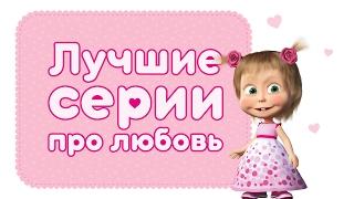 Маша и Медведь - Лучшие мультфильмы про любовь