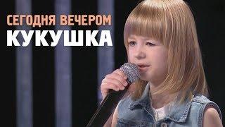 Ярослава Дегтярёва  Кукушка (Сегодня вечером, 25.06.2016)