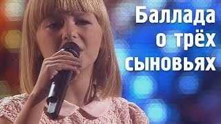 Ярослава Дегтярёва - Баллада о трёх сыновьях (День Российского Флага)