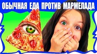 Обычная ЕДА против МАРМЕЛАДА Челлендж Пицца Real Food VS Gummy Food PIZZA