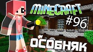 Minecraft - ЛЕСНОЙ ОСОБНЯК (Серия 96)