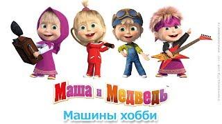 Машины хобби - сборник лучших мультфильмов про Машу