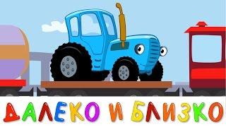 ДАЛЕКО и БЛИЗКО - развивающая песенка для детей