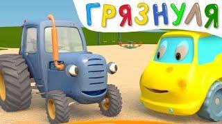 ГРЯЗНУЛЯ - Синий Трактор на детской площадке