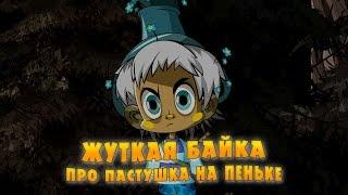 Машкины Страшилки - Жуткая байка про пастушка на пеньке (Эпизод 16)